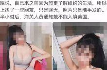 因照片太性感,23岁上海女生入境美国被拒!盘点海关的那些事……