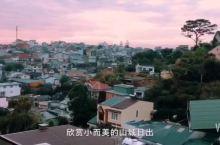 旅行中的日出:在大叻的民宿,赏山城日出