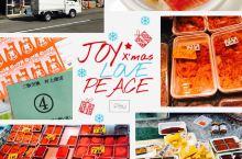 #激情一夏#水菱吃货之旅の青森海鲜市场