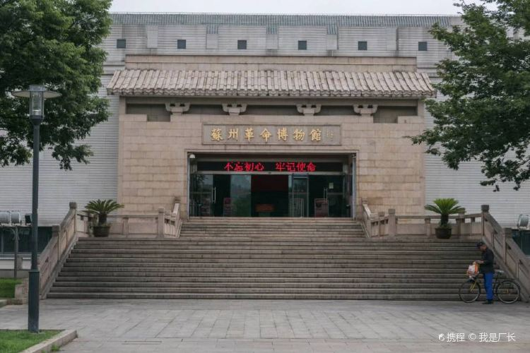 Su Zhou Revolutionary Museum3