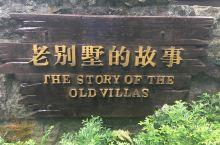 庐山老别墅的故事