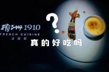 每日限一桌、六道餐498/位,中部地区唯一的裸眼3D法餐能否值回票价?