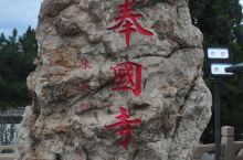 辽宁游记之锦州义县奉国寺
