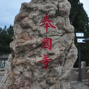 义县游记图文-辽宁游记之锦州义县奉国寺