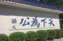 中国民主革命伟大先行者,中华国民党的缔造者,三民主义的倡导者