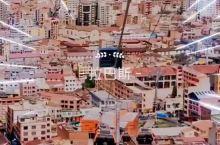 #玻利维亚#拉巴斯俯瞰!!这城市密度!!啊哟我去!