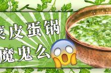 """上海惊现""""皮蛋香菜锅底""""火锅,是魔鬼么?"""