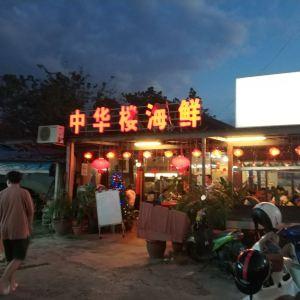 中华楼海鲜饭店旅游景点攻略图