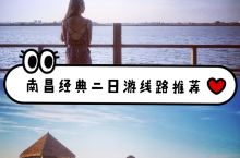 南昌周末二日游线路推荐,0元解锁精华景点!