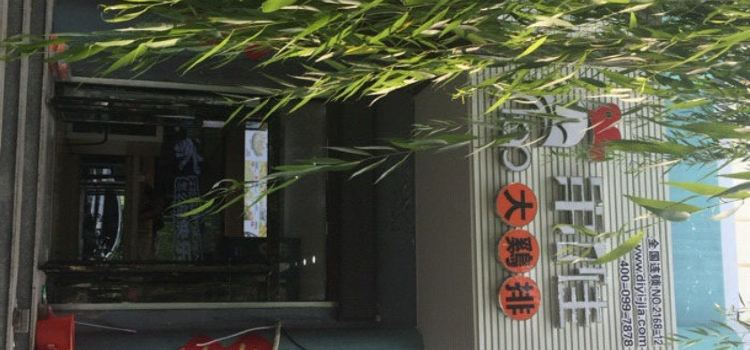第 1 佳大雞排(北國江南廣場店)1