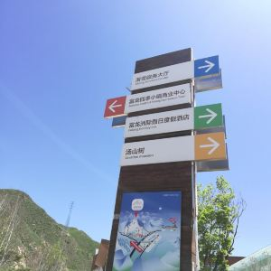富龙滑雪场旅游景点攻略图