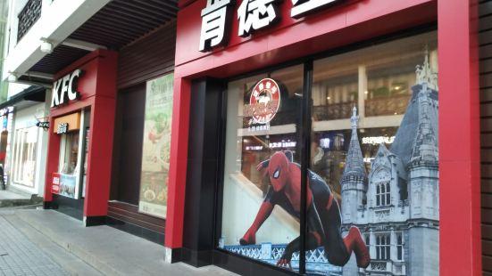 肯德基甜品站(觀中店)