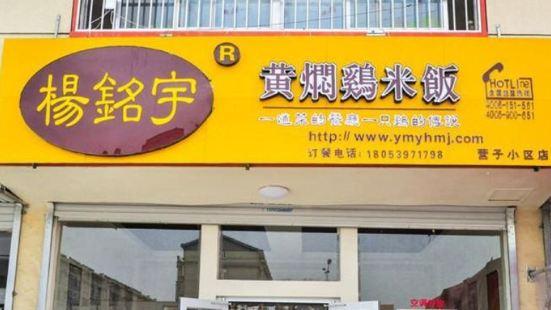 楊銘宇黃燜雞米飯(營子小區)
