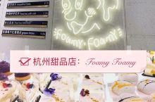 杭州甜品店:foamy foamy
