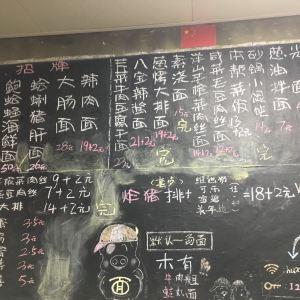 沪西老弄堂面馆旅游景点攻略图
