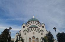 三. 圣萨瓦大教堂  绝对的美轮美奂  推荐指数   圣萨瓦大教堂建于1935年,是贝尔格莱德的标志