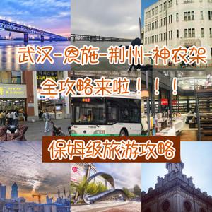 宜昌游记图文-保姆级旅游攻略 武汉-恩施-荆州-神农架  4天 超详细路线