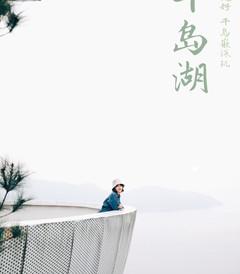 [千岛湖游记图片] 千岛湖の初冬 | 山中只一日,世上已千年