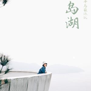 千岛湖游记图文-千岛湖の初冬 | 山中只一日,世上已千年