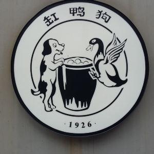 缸鸭狗(天一广场店)旅游景点攻略图
