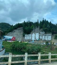 [金秀游记图片] 感受瑶族文化,去圣堂山赏杜鹃花