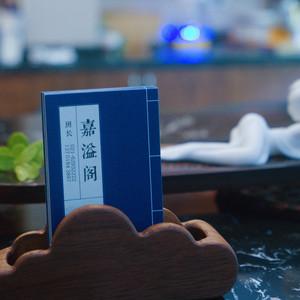 上海游记图文-嘉溢阁