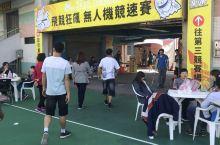 台湾游-FPV无人机竞赛