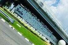槟城乔治市姓氏桥-爱情巷-壁画-荧光博物馆-颠倒博物馆