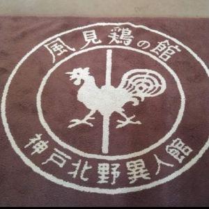 风见鸡馆旅游景点攻略图