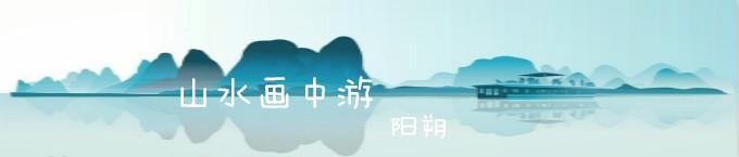 <1.>兴坪老寨,俯瞰漓江
