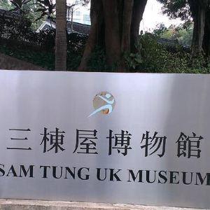 三栋屋博物馆旅游景点攻略图