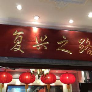 大年初一有机家菜坊(珠海路店)旅游景点攻略图
