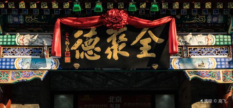 Beijing Quanjude(Qianmendian)3