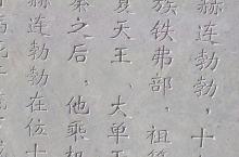 赫连勃勃墓地11