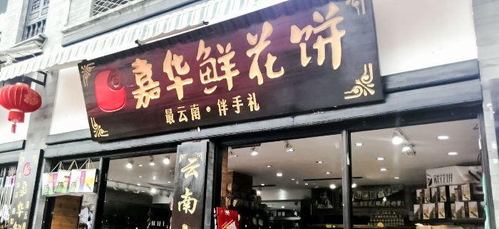 嘉華鮮花餅(古城店)3