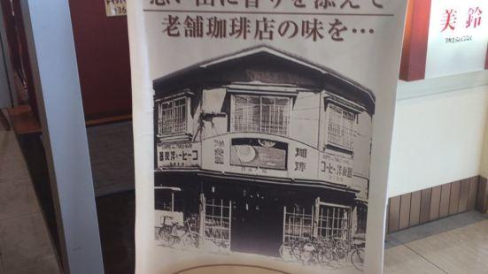 Cafe Misuzu Hakodate Airport