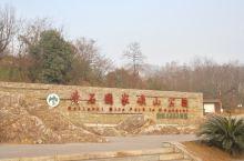 黄石国家矿石公园