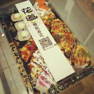花道寿司旅游景点攻略图