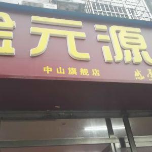 金元源酱卤食品(中山亭旗舰店)旅游景点攻略图