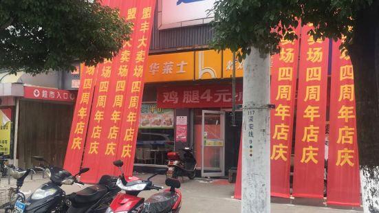 華萊士炸雞漢堡(馬涇店)