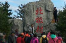 中国最北的城镇