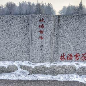 杨子荣烈士陵园旅游景点攻略图