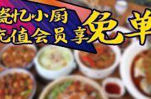 """【大福利】碰""""瓷""""?!免单?!人均四十吃撑你的胃!50+种菜品任你吃~"""
