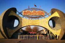 一路向南06:吴桥杂技大世界
