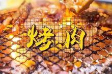一条秋裤的价格就能吃到日式烤肉大餐??它击败了汕头99.9%的店