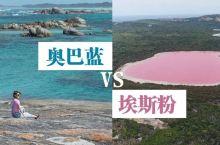 粉色湖泊与白色沙滩,西澳南部的纯净之地 | 西西里游西澳 04