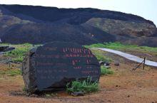 残缺的美 端午小长假来内蒙观火山群