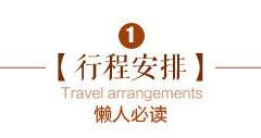[丽江游记图片] 这可能是最全的云南旅游行程安排&规划推荐了