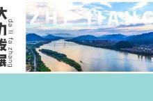 最新消息!国家点名表扬浙江这三个地方,有你的家乡吗?