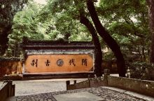 #浙江游# Day 1 天台山·国清景区